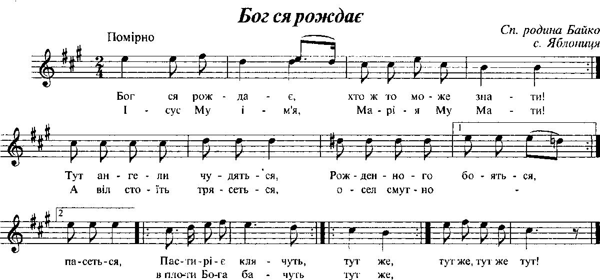 Пісня про сина на українській мові