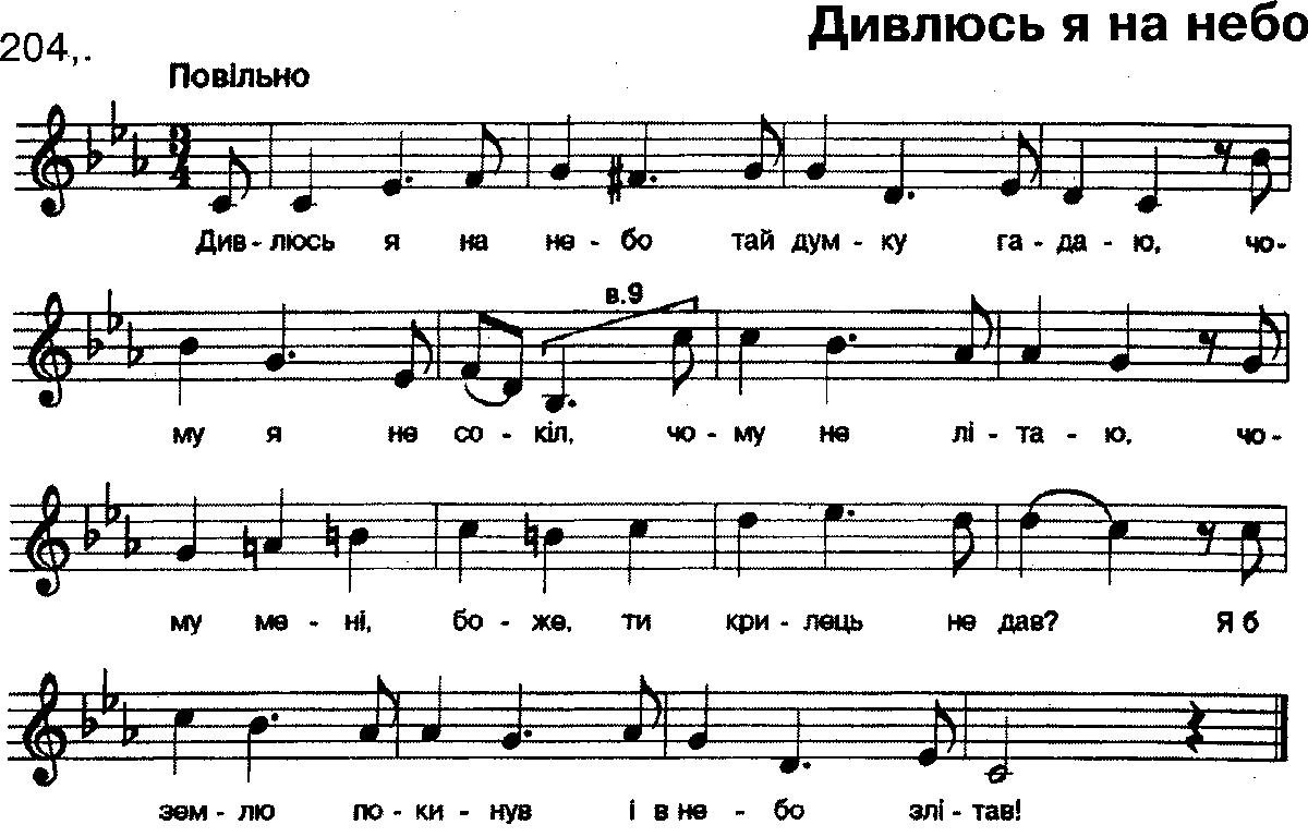 Українська народна пісня дивлюсь я на