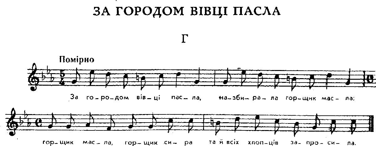 Українська народна пісня за городом