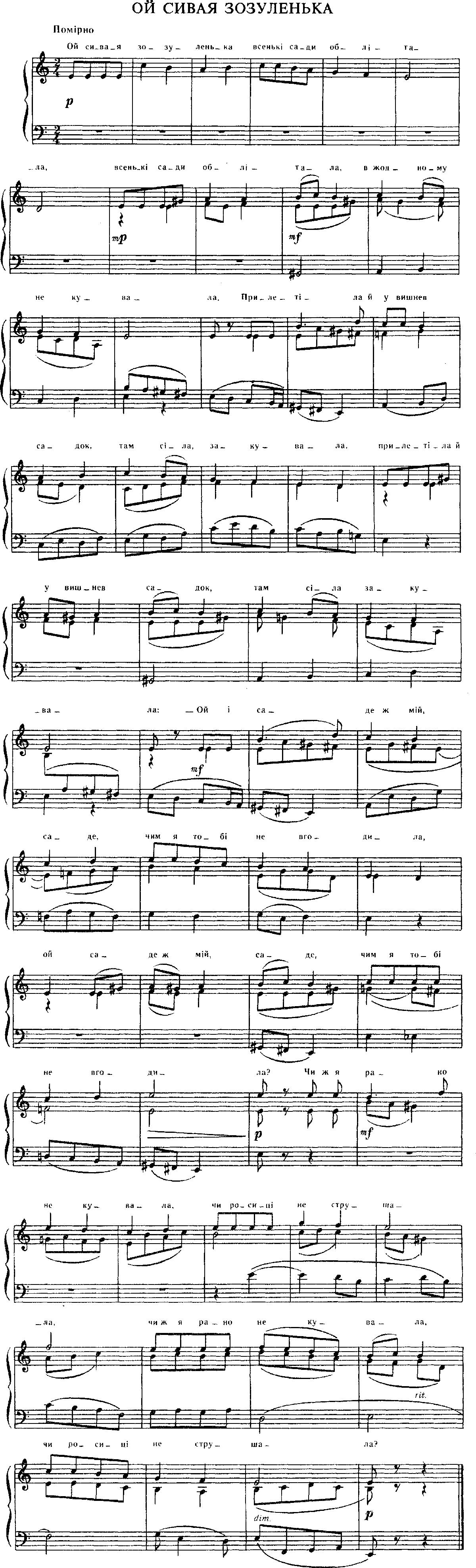 Виктор Цой - Алюминиевые огурцы, аккорды для гитары 16