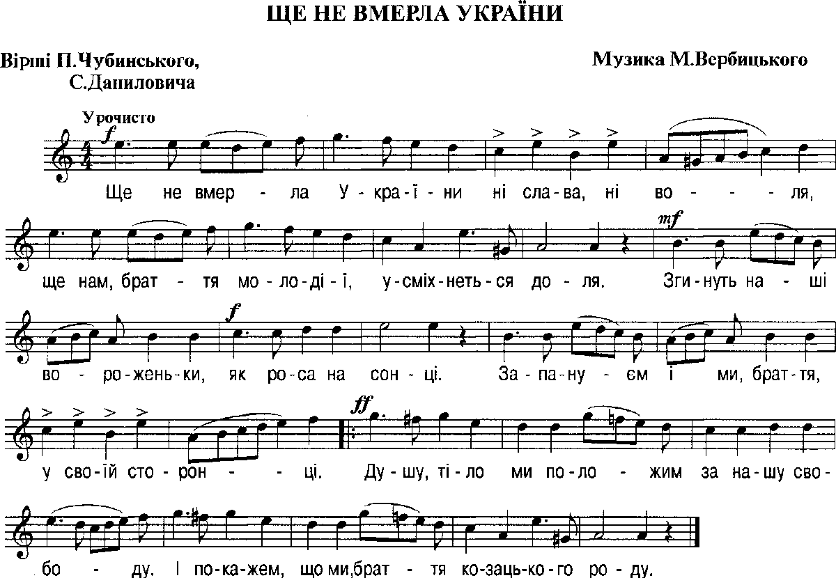 ЩЕ НЕ ВМЕРЛА УКРАЇНА Українські народні пісні