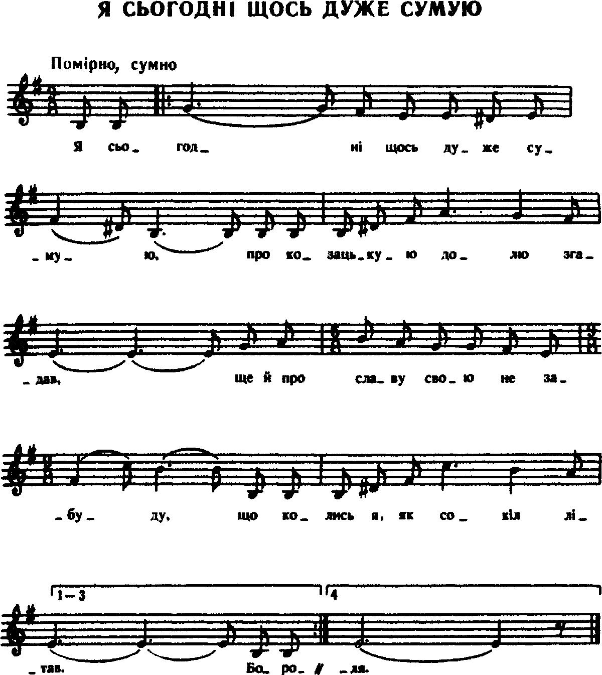 Українська народна пісня Я СЬОГОДНІ ЩОСЬ ДУЖЕ СУМУЮ — ноти